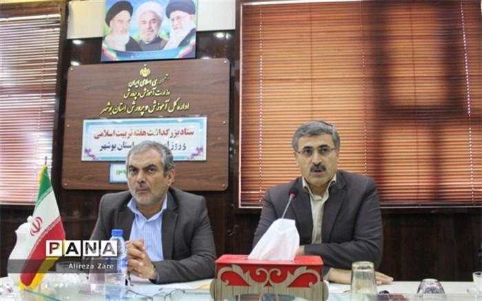 آموزش و پرورش استان بوشهر