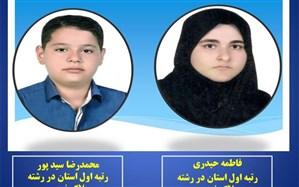 دو نفر از دانش آموزان منطقه سجاسرود به مرحله کشوری مسابقات وبلاگ نویسی راه یافتند
