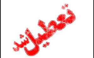 مدارس دهدز در استان خوزستان فردا تعطیل است