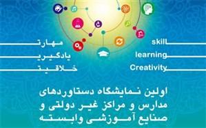 برپایی نخستین نمایشگاه دستاوردهای مدارس و مراکز غیردولتی تهران در اسفند 97