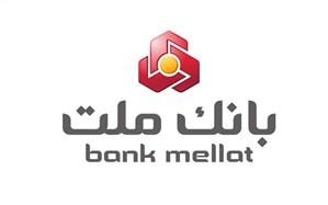 ثبتنام آزمون استخدامی بانک ملت آغاز شد
