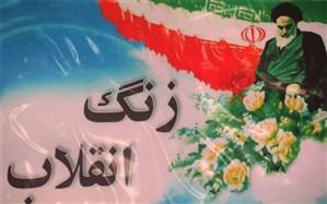 زنگ انقلاب همزمان با سراسر کشور در روز شنبه در تمام مدارس فارس نواخته میشود