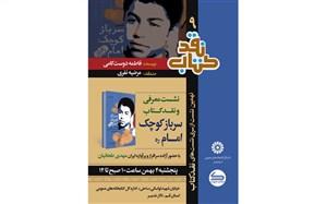 نقد کتاب «سرباز کوچک امام»  در برگزار می شود
