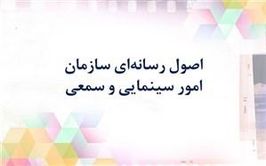 اصول رسانهای سازمان امور سینمایی و سمعی بصری منتشر شد