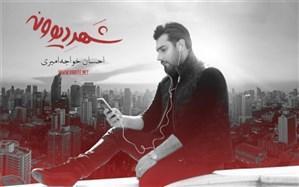 جشن امضای آلبوم جدید احسان خواجهامیری امروز در پردیس ملت