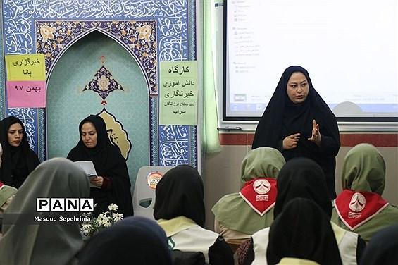 کارگاه آموزش اصول خبرنویسی و عکاسی دانش آموزان سراب