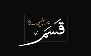 فیلم محسن تنابنده آماده نمایش در جشنواره فیلم فجر شد