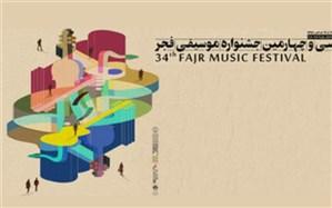 پاسخ جشنواره موسیقی فجر به نامه «پوریا اخواص»