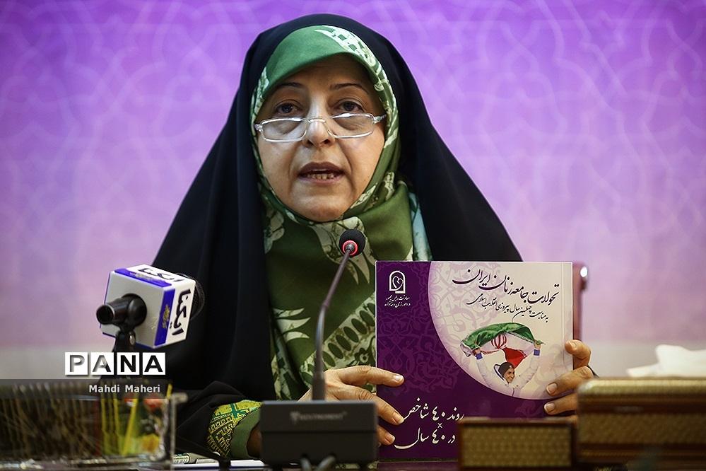 نشست خبری معاون رئیس جمهور در امور زنان و خانواده در آستانه چهلمین سالگرد پیروزی انقلاب اسلامی