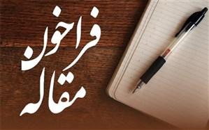 فراخوان ارسال مقاله با عنوان «انقلاب اسلامی در بوشهر