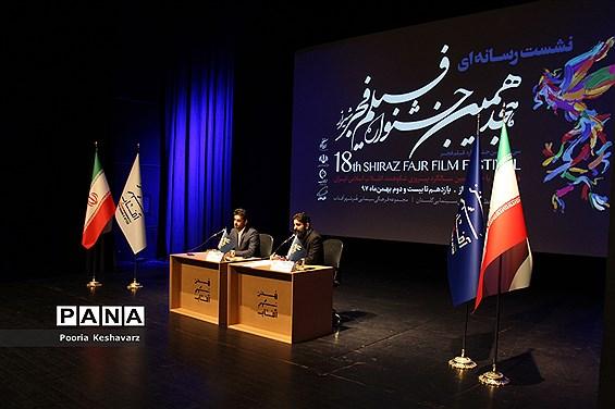 نشستخبری هجدهمین جشنواره فیلم فجر شیراز