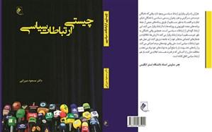 کتاب «چیستی ارتباطات سیاسی» منتشر شد
