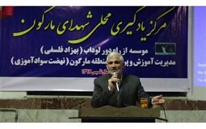 سیزدهمین مرکز یادگیری محلی استان کهگیلویه و بویراحمد در بخش مارگون  راه اندازی شد