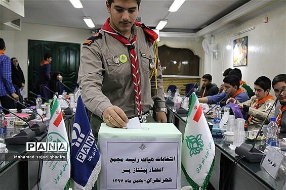 برگزاری انتخابات مجامع اعضا پیشتازان دختر و پسر