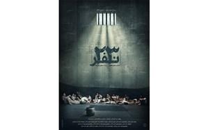 پوستر فیلم سینمایی «23 نفر» رونمایی شد