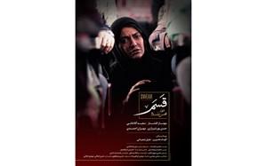پوستر رسمی فیلم  سینمایی قسم رونمایی شد