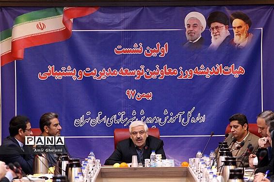 اولین نشست هیات اندیشهورز معاونان توسعه مدیریت و پشتیبانی شهرستانهای استان تهران