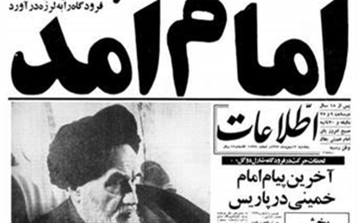 در رویداد های دوازده بهمن57 میخوانیم:امام آمد