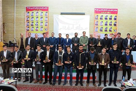 همایش تجلیل از نخبگان و برگزیدگان کنکور سراسری 97 در آذرشهر