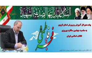 پیام مدیرکل آموزش و پرورش استان قزوین به مناسبت فرارسیدن ایام الله دهه مبارک فجر