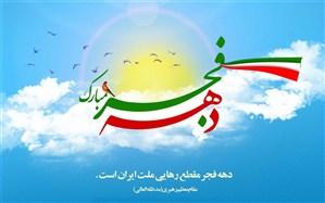 تشریح ویژه برنامههای چهلمین سالگرد پیروزی شکوهمند انقلاب اسلامی