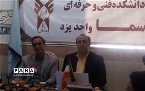 مجهز شدن کلیه شهرستان های استان یزد  به مرکز سما
