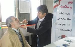 ویزیت رایگان همکاران فرهنگی به مناسبت دهه فجر درناحیه دو شهر ری