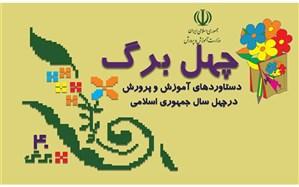 40 سال بعد از انقلاب اسلامی؛ تأسیس 1615 مدرسه آموزش از راه دور برای دانشآموزان بازمانده از تحصیل