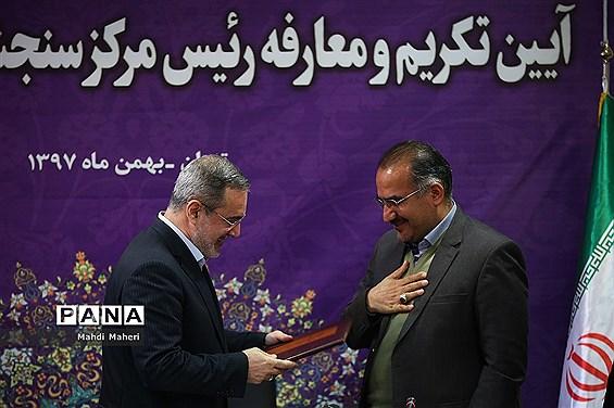 آیین تکریم و معارفه رئیس مرکز سنجش آموزش و پرورش