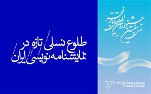 طلوع نسلی تازه در نمایشنامه نویسی ایران