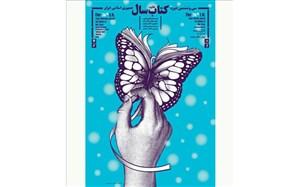 مراسم اختتامیه جایزه کتاب سال باحضور رئیسجمهوربهمن ماه برگزار میشود