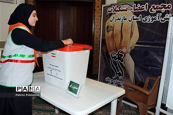 انتخابات مجمع اعضا پیشتاز دختر سازمان دانشآموزی مازندران