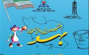 تمدید جشنواره دانشآموزی بهسو تا پایان بهمن