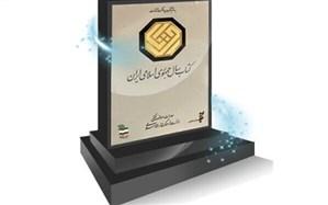 داوران جایزه «کتاب سال» معرفی شدند