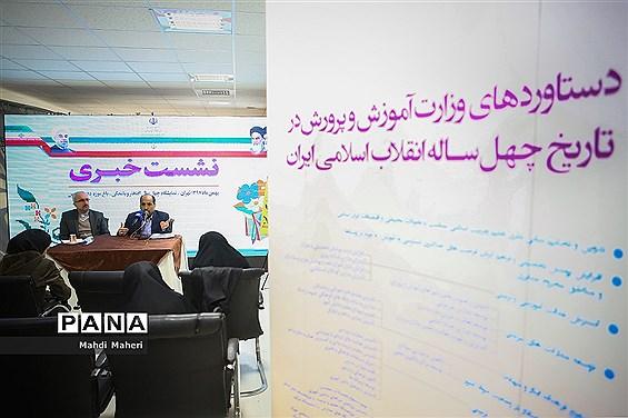 نشست خبری غلامرضا کریمی، به مناسبت چهلمین سالگرد پیروزی انقلاب اسلامی ایران