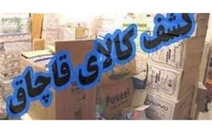 کشف کالای قاچاق ۱۲ میلیارد ریالی در آذربایجانغربی