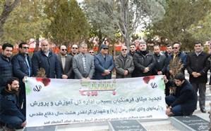 حضور مسئولان آموزش و پرورش استان در آیین غبارروبی مزار شهدا