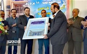 افتتاح مدرسه خیرساز محمد نصری در منطقه پردیس شاهین شهر