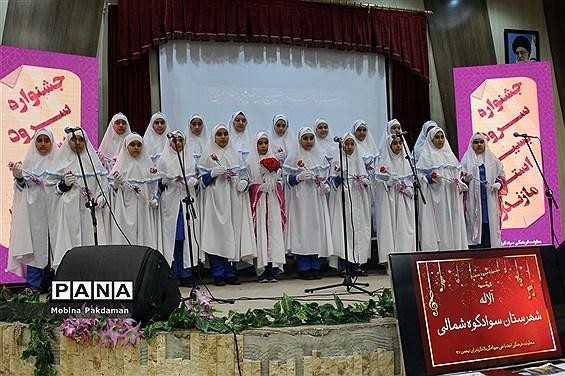 جشنواره سرود بسیج استان مازندران