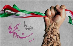 بیانیه فرهنگیان و دانش آموزان استان زنجان برای حضور گسترده درراهپیمایی یوم ا...بیست ودوم بهمن