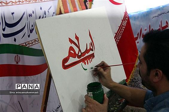نمایشگاه دستاوردهای چهل ساله انقلاب اسلامی در ارومیه - 1