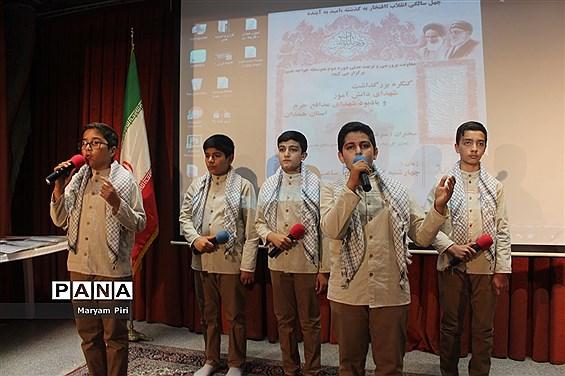 کنگره بزرگداشت شهدای دانشآموز و شهدای مدافع حرم استان همدان