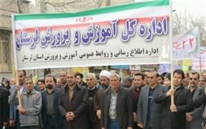 دانشآموزان و فرهنگیان لرستانی در راهپیمایی یوم الله 22 بهمن حماسه ای دیگر آفریدند