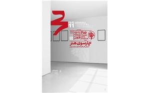 لیلی گلستان:گالری داران از اجرای بخش «چهارسوی هنر» رضایت دارند