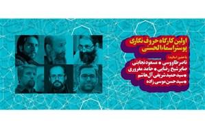 معرفی اساتید اولین کارگاه حروف نگاری پوستر اسماءالحسنی