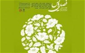 تجلیل از سه چهره قرآنی در برنامه «فصل رویش»