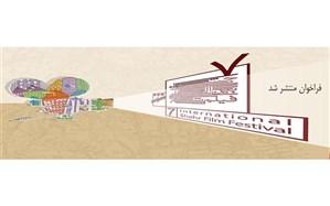 محله در هفتمین جشنواره بین المللی فیلم شهر