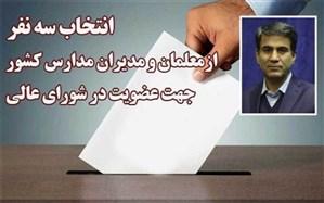 مرحله اول انتخابات نمایندگان معلمان در شورای عالی هفته آینده برگزار میشود