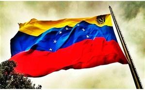 ونزوئلا حمله تروریستی سیستان و بلوچستان را محکوم کرد