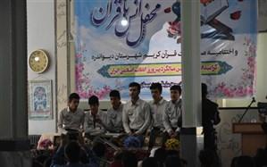 آئین اختتامیه مسابقات قرآنی شهرستان دیواندره برگزار شد